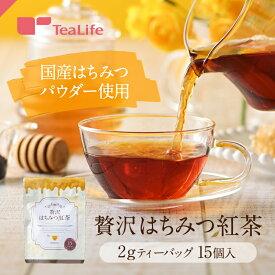 はちみつ紅茶 蜂蜜紅茶 ハチミツ紅茶 紅茶 ティーバッグ 贅沢はちみつ紅茶 カップ用 ティーバッグ 15個入 送料無料 ティーライフ