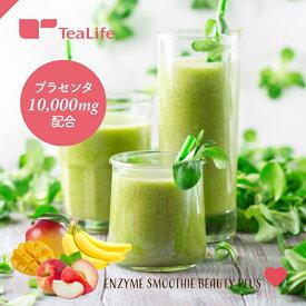 グリーン スムージー 酵素スムージー ビューティー プラス (マンゴー味/ピーチ味/バナナ味) 個包装 31包入 スムージー 酵素 グリーン スムージー プラセンタ コラーゲン ビタミン 送料無料
