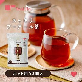 スッキリ プーアール茶 ポット用 ティーバッグ 90個入 送料無料 プーアル茶 プアール茶 黒茶 ティーライフ