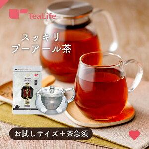 スッキリ プーアール茶 お試し サイズ ティーバッグ 4個入 + 耐熱茶茶急須丸 450ml プーアル茶 プアール茶 黒茶 急須 ティーポット HARIO ハリオ ティーライフ 送料無料