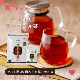 【業務用】スッキリ プーアール茶 増量セット ポット用 ティーバッグ 35個入 + お試し サイズ ポット用 ティーバッグ 4個入 プーアル茶 プアール茶 黒茶 ティーライフ