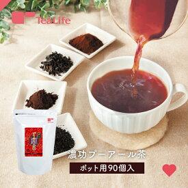 濃功 プーアール茶 ポット用 ティーバッグ 90個入 水出し 水出し茶 ティーパック プアール茶 杜仲茶 黒茶 大容量 送料無料 ティーライフ