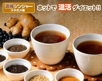 30 case for the concentration ジンジャーメタボメ tea pot