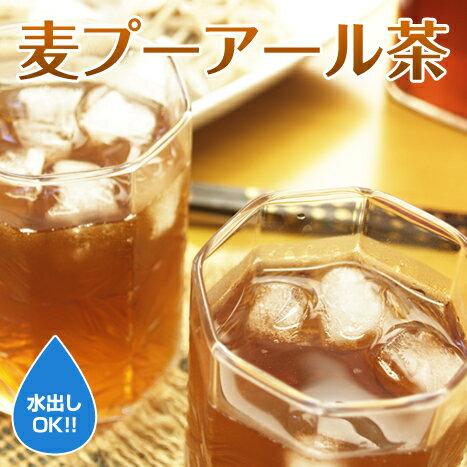 大好評 ダイエット飲料 麦プーアール茶 プーアル茶 ポット用 50個入 ダイエット茶 ダイエット お茶 ダイエットティー お茶 ティーバッグ ティーライフ 麦茶 プーアール茶 DIET