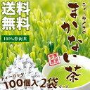 ティーライフのまかない茶 ポット用100個入×2袋【日本茶 /日本茶 大容量/日本茶 緑茶/大容量 日本茶/静岡茶 日本茶/粉茶 日本茶/日本茶 お試し/日本茶 ティーバッグ/ティーバッグ 日本茶/日
