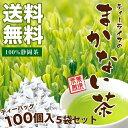 ティーライフのまかない茶 ポット用100個入×5袋【日本茶 送料無料/日本茶 大容量/日本茶 緑茶/まかない 日本茶/静岡茶 日本茶/粉茶 日本茶/日本茶 お徳用/日本茶 ティーバッグ/ティーバッグ
