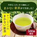 【残りわずか】まかない新茶ティーライフのまかない茶(2017)ポット用100個入【新茶/緑茶/まかない/静岡茶/粉茶/お茶…