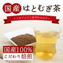 国産100% はと麦茶 3.5g×50個入はとむぎ はと麦 ハトムギ はと麦茶 ハトムギ茶 国産100% ティーバッグ お茶