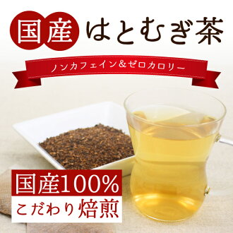 3.5 g of domestic はとむぎ tea *50 case
