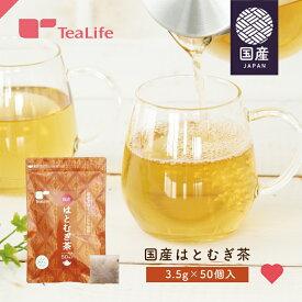 はとむぎ茶 国産 はと麦茶 ティーバッグ 3.5g×50個入 はと麦茶 ティーパック 100% ハトムギ茶 ハト麦茶 はとむぎ ノンカフェイン お茶 はと麦 ハトムギ 送料無料