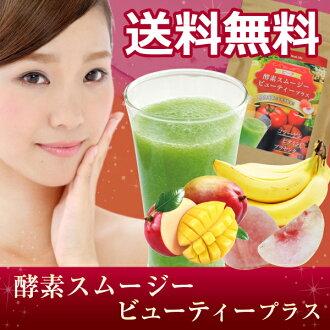 绿色思慕雪   ( 酵素思慕雪  美颜   芒果、 桃味、 香蕉味)