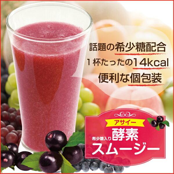 アサイー酵素スムージー希少糖入31包 スムージー グリーンスムージー スムージー 希少糖 アサイースムージー 酵素スムージー スムージー アサイースムージー 酵素スムージー スムージー 酵素 スムージー アサイー スムージー diet_D1809