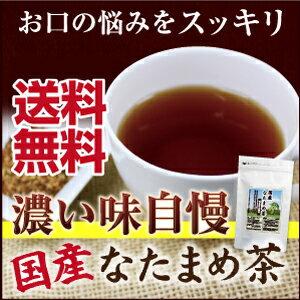 【定期購入で10%OFF】国産なたまめ茶ポット用30個入【送料無料/刀豆茶/なた豆茶】