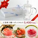 【送料無料】クロイソス工芸茶 母の日ギフトボックス 工芸茶3個 カーネーションの花が咲くお茶