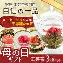 【母の日ギフト予約受付中】カーネーションが咲くクロイソス工芸茶3種セットギフトボックス無農薬オーガニック茶葉100%使用