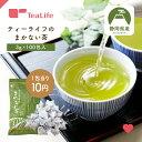 緑茶 ティーバッグ ティーパック 100個入 ティーライフのまかない茶 お茶 静岡 茶 業務用 緑茶 パック 水出し 水出し…
