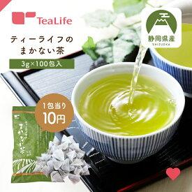緑茶 ティーバッグ ティーパック 100個入 ティーライフのまかない茶 お茶 静岡 茶 業務用 緑茶 パック 水出し 水出し緑茶 静岡茶 カテキン まかない お徳用 日本茶 静岡県産 ギフト 送料無料 ティーライフ