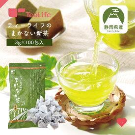 【予約】ティーライフのまかない新茶 ティーバッグ 100個入 静岡 茶 業務用 緑茶 パック お茶 静岡茶 ティーパック カテキン まかない お徳用 日本茶 静岡県産 お土産 送料無料 ティーライフ