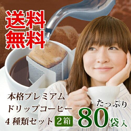 本格プレミアムドリップコーヒー 4種セット×2箱 ドリップバッグ ドリップコーヒー コーヒーお試し コーヒー モカ キリマンジャロ グァテマラ ドリップ 珈琲 スペシャル