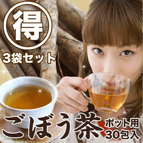定期購入で10%OFF 国産 ごぼう茶 ポット用30個入 ×3袋セットノンカフェイン お茶 健康茶 ティーライフ【RCP】【HLS_DU】【送料無料】