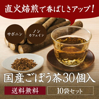 Burdock tea ten bags set (with black oolong tea trial size)
