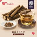 ごぼう茶 国産 ティーバッグ 2g×30個入送料無料 ティーパック 国産100% ゴボウ茶 牛蒡茶 国産 送料無料 ティーパッ…