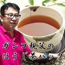 ガンコ親父のほうじ茶パック ポット用20個入【ティーライフ】