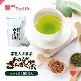 玄米茶 抹茶入り ポット用 ティーバッグ 100個入 まるごとさんかく茶 緑茶 抹茶 煎茶 送料無料 静岡県産 静岡茶 日本茶 ティーパック 丸ごと 三角茶 深蒸し茶 深むし茶 業務用 来客用