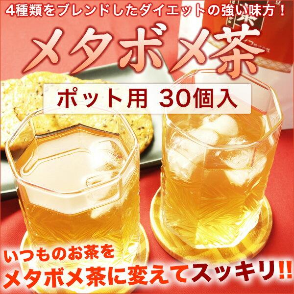 【定期購入で10%OFF】【送料無料】メタボメ茶ポット用30個入【ダイエット飲料/ダイエット茶】【 ティーライフ 】