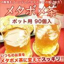 【定期購入で10%OFF】【送料無料】メタボメ茶ポット用90個入【ダイエット飲料】【ダイエット茶】【DIET】【 ティーライフ 】