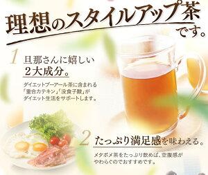 メタボメ茶カップ用30個入