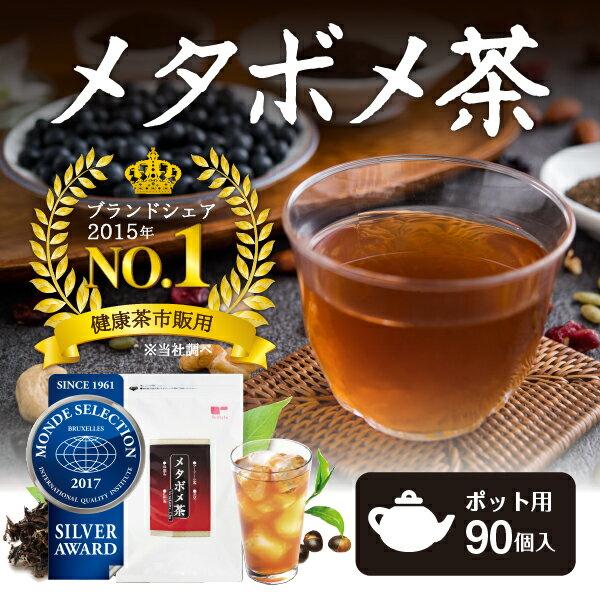 メタボメ茶 ポット用 90個入 ダイエット お茶 ダイエットティー ダイエット茶 お茶 ティーバッグ