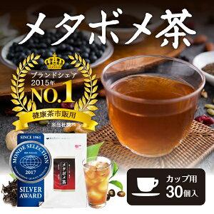 メタボメ茶カップ用30個入ダイエットティーダイエットお茶ダイエット茶健康茶ティーバッグ