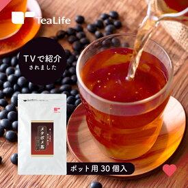 黒豆茶 メタボメ茶 ティーバッグ ポット用 30個入 ティーパック 烏龍茶 プーアール茶 杜仲茶 ダイエット お茶 ダイエットティー ダイエット茶 ダイエット飲料 ダイエットドリンク 健康茶 健康飲料 ティーライフ