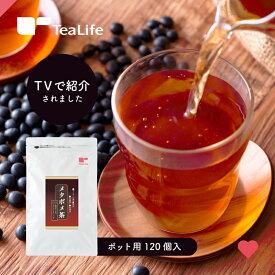 黒豆茶 メタボメ茶 ポット用 ティーバッグ 120個入 ティーパック 烏龍茶 プーアール茶 杜仲茶 メタボ茶 ダイエット お茶 ダイエットティー ダイエット茶ダイエットティー ダイエット茶 ダイエット ダイエット飲料 ダイエットドリンク 健康茶 健康飲料