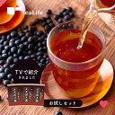 黒豆茶 メタボメ茶 ティーバッグ お試しセット 1000円 送料無料 ダイエット お茶 ダイエットティー ダイエット茶 ティーパック 健康茶 ティーライフ