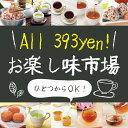 ALL 393円!選べるお楽し味市場