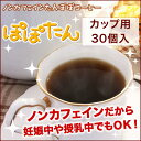 カフェイン たんぽぽ コーヒー