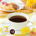 たんぽぽコーヒー ぽぽたん カップ用 ティーバッグ 30個入 3袋セット たんぽぽ珈琲 タンポポコーヒー ノンカフェイン …