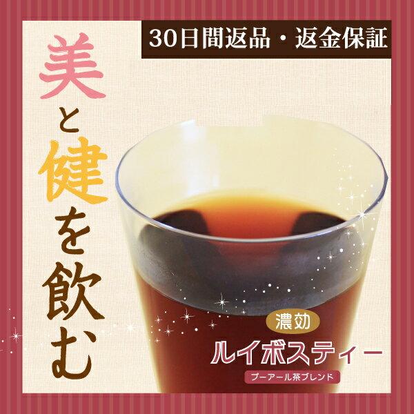 濃効 ルイボスティー プーアール茶ブレンド ポット用30個入 ルイボス茶 プーアル茶 ゼロカロリー 濃効ルイボスティー ダイエット お茶 ティーバック プーアール茶 ルイボス 茶 20P03Dec16