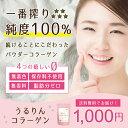 うるりんコラーゲン 100gコラーゲン 粉末/コラーゲンペプチド/コラーゲン 粉