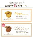 味が選べる豆乳おからクッキー1袋(250g)【ダイエット 豆乳おからクッキー/ダイエットクッキー/ダイエットスイーツ/…