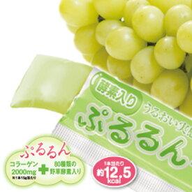酵素入りぷるるん コラーゲン ゼリーマスカット味(30本入) ティーライフ