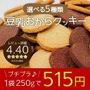 味が選べる豆乳おからクッキー1袋(250g)【ダイエット 豆乳おからクッキー/ダイエットクッキー/ダイエットスイーツ/おからクッキー/ダイエット おからクッキー...