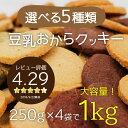 味が選べる豆乳おからクッキー1kg(250g×4袋)【DIET/ダイエットクッキー/ダイエットスイーツ/国産大豆/ティーライフ/おからクッキー/おから/おから ...