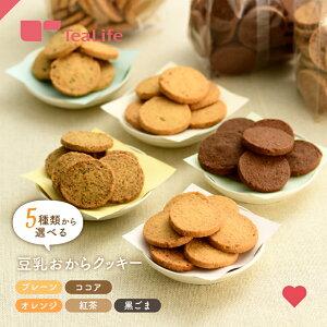 おからクッキー 味が選べる 豆乳おからクッキー 250g ダイエット 豆乳おからクッキー ダイエットクッキー ダイエットスイーツ ダイエット 国産 大豆 プチプラ ティーライフ
