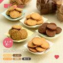 【まとめ買い】おからクッキー 味が選べる 豆乳おからクッキー 250g×4 ダイエット 豆乳おからクッキー ダイエットク…