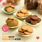【まとめ買い】おからクッキー 味が選べる 豆乳おからクッキー 250g×4 ダイエット 豆乳おからクッキー ダイエットクッキー ダイエットスイーツ 訳あり 訳アリ 国産 大豆 プチプラ ティーライフ