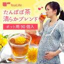 ノンカフェイン たんぽぽ茶 清らかブレンド ポット用90個入 ハーブティー 母乳 妊婦 たんぽぽコーヒー お茶 ティーバ…
