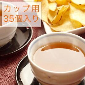 【定期購入で10%OFF】桂林甜茶カップ用35個入(個包装)【 ティーライフ 】